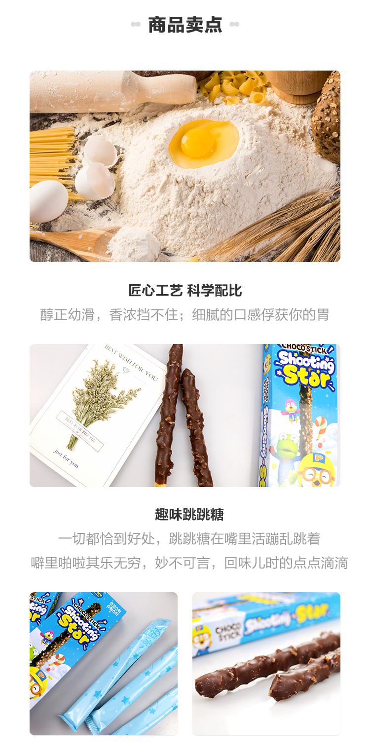 詳情頁-巧克力棒_04.jpg
