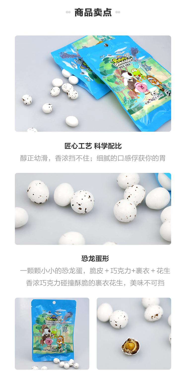 詳情頁-恐龍蛋_04.jpg
