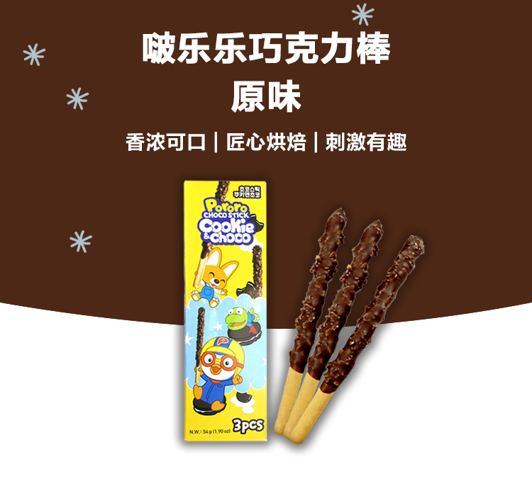 詳情頁-巧克力棒_02.jpg