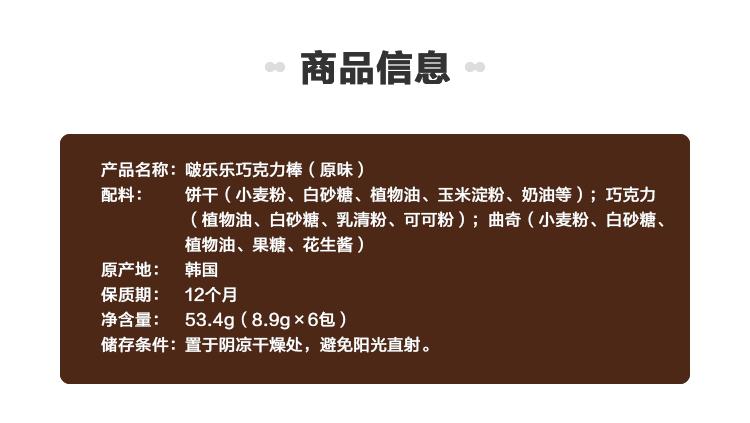 詳情頁-巧克力棒_03.jpg